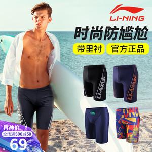 李宁泳裤男防尴尬平角五分泳衣套装时尚大码专业长款男生游泳装备