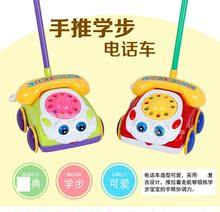 玩具 婴幼儿学步音乐 宝宝学步手推电话机仿真大号电话气车子发声