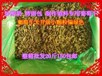 葡萄干炒酸奶烤面包专用葡萄干整箱一箱20斤包邮新疆特产葡萄干