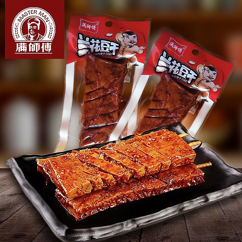 满师傅特味卤豆腐湖南邵阳特产兰花串豆干20包零食卤汁香干