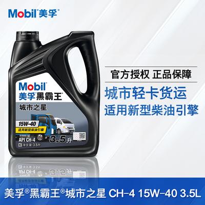 Mobil美孚黑霸王城市之星15W-40 CH-4 3.5L官方正品 柴油发动机油