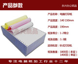 150x190mm two outpatient prescription paper 140x190mm medical prescription printing paper single layer 2 triple 3 joint 4