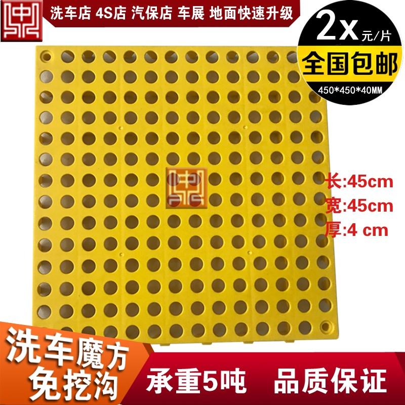 40加厚免挖沟拼接格栅洗车店地面网格板塑料漏水地板隔水板地格栅