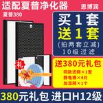 配夏普空气净化器过滤网滤芯KC-W380SW z380 bb60 wb6 we61 wg605
