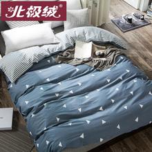 北极绒全棉被套春夏单件纯棉被罩单双人1.5m1.8米床宿舍200x230