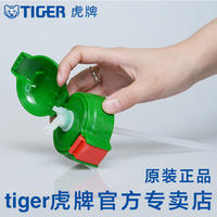 Japanese tiger brand mug accessories tiger brand children's cup pipette nozzle nozzle replacement lion cup cover MMMMBJ original