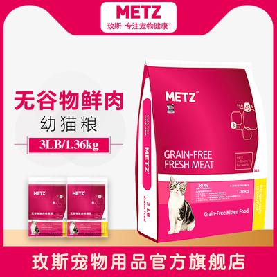 METZ玫斯无谷物鲜肉幼猫猫粮3磅1.36KG宠物猫主粮29省包邮