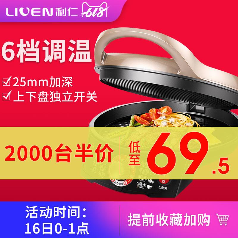利仁电饼铛家用加深迷小型电煎饼机新款烙饼锅双面加热自动断电