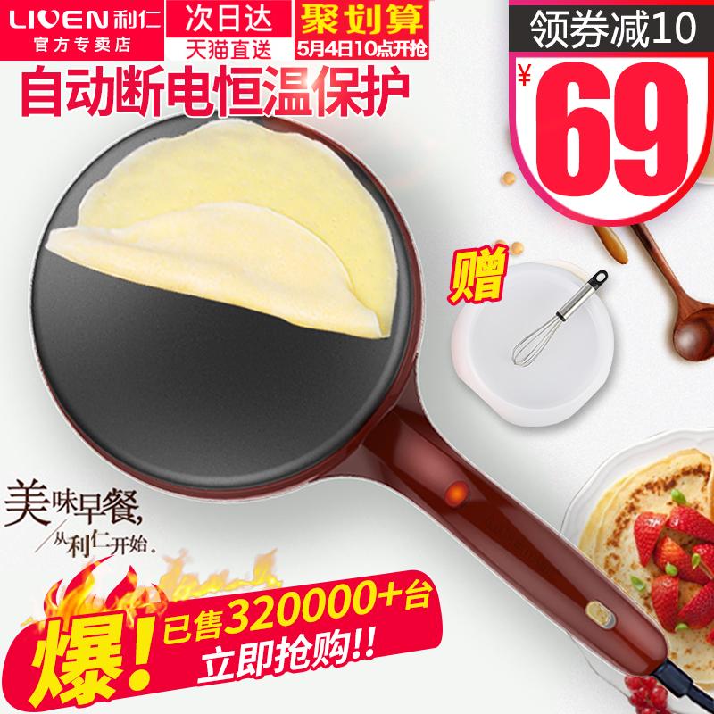 电饼铛利仁煎饼锅
