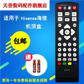 原装移动海信网络机顶盒遥控器IP508H/808H-B KD-WL007 联通WL006
