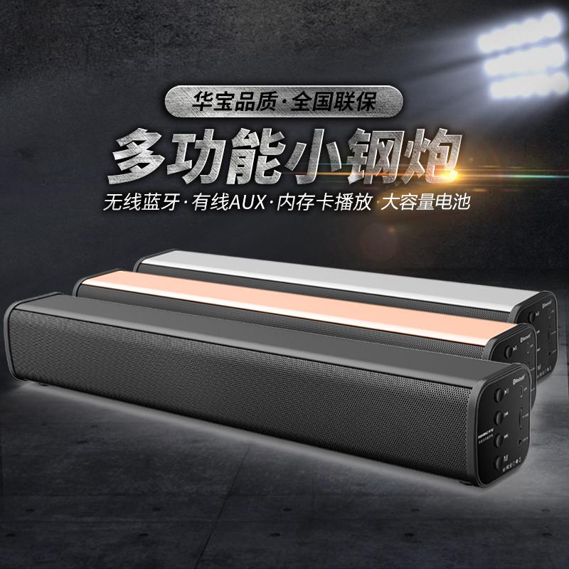 华宝V80无线蓝牙电脑音响台式机低音炮笔记本家用迷你长条小音箱