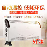 Convection energy-saving, power-saving, light-free, silent and non-drying electric heating sun