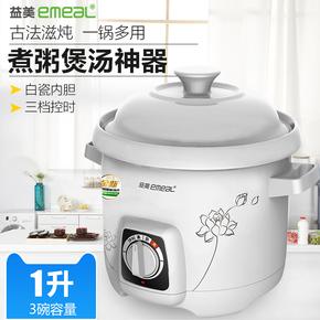 益美 YM-D15MW陶瓷电炖锅白瓷煮粥锅煲汤bb辅食锅养生慢炖砂锅1L