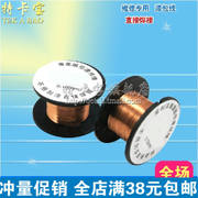 Professional maintenance cable Enameled wire Connecting flying wire Enameled wire Scratch-free direct welding 0.1MM