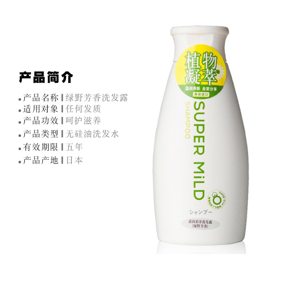 日本进口资生堂 惠润无硅油洗发绿野芳香洗发水220ml柔顺滋养秀发