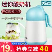 制作器发酵机陶瓷内胆 迷你酸奶机家用宿舍小型全自动自制特价