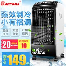 宝尔玛单冷空调扇气扇加湿移动制冷器家用冷风扇冷风机水冷小空调