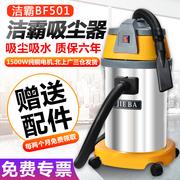 洁霸BF501吸尘器家用洗车强力大功率酒店干湿两用吸尘吸水机30升