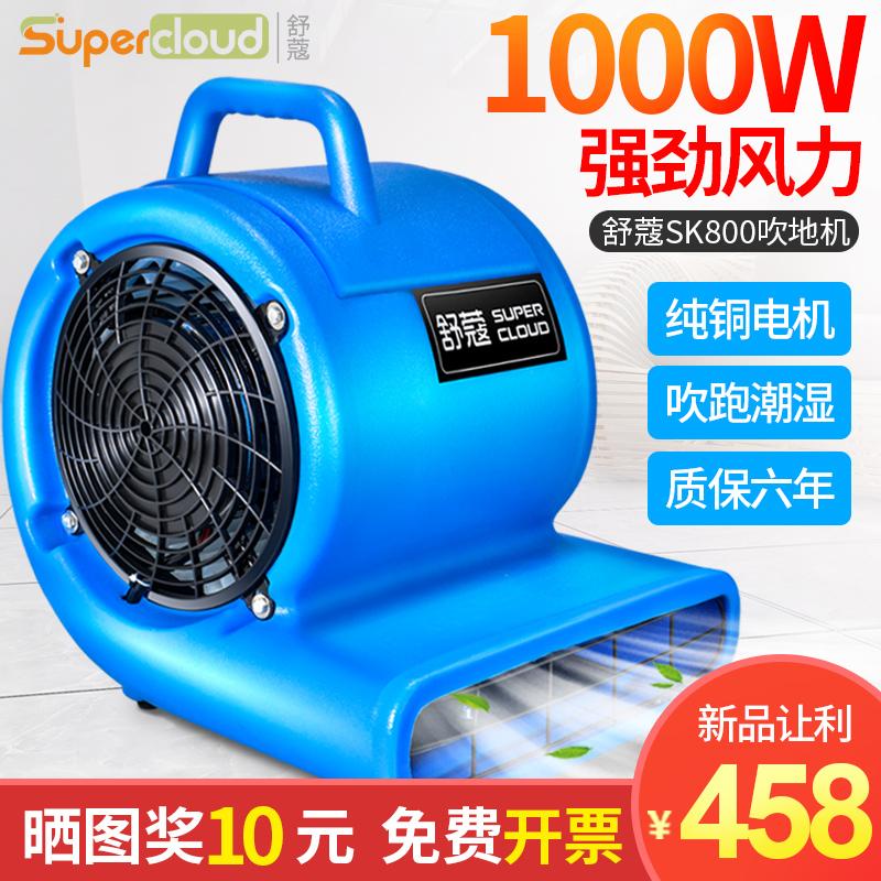 舒蔻SK800吹地面风机酒店商用吹地机厕所大功率鼓风机地毯吹干机