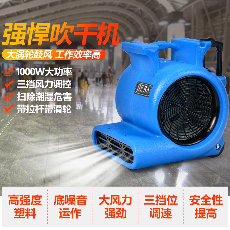 洁霸BF535地板地面吹干机三速调节大功率商用强力酒店地毯吹地机