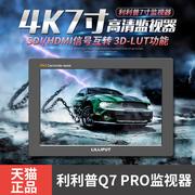 利利普Q7 PRO高清4K单反微单相机导演视频监视器佳能5d2 3索尼a7s2 7寸HDMI摄像机外接拍摄显示器取景监控屏