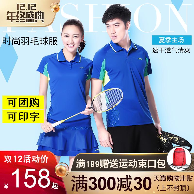新款LINING/李宁羽毛球服套装女款正品运动T恤速干透气男短裤正品