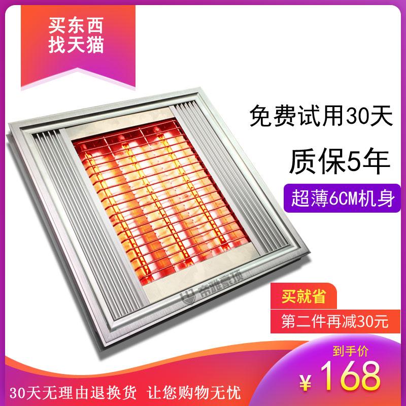 黄金管浴霸 集成吊顶卫生间碳纤维光波取暖器超薄厕所灯暖30x30