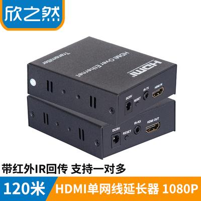 欣之然hdmi網絡延長器轉單網rj45放大信號傳輸器100/120米高清3d哪個品牌好