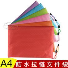 防水收纳文具帆布资料袋办公文件袋A4球纹袋 A4文件袋拉链档案袋