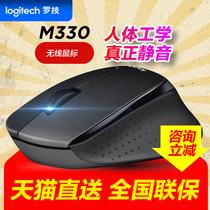 罗技M330静音无线光电鼠标正品m330 专业数据编程笔记本台式苹果游戏 非蓝牙鼠标罗技官方旗舰店授权逻辑m280