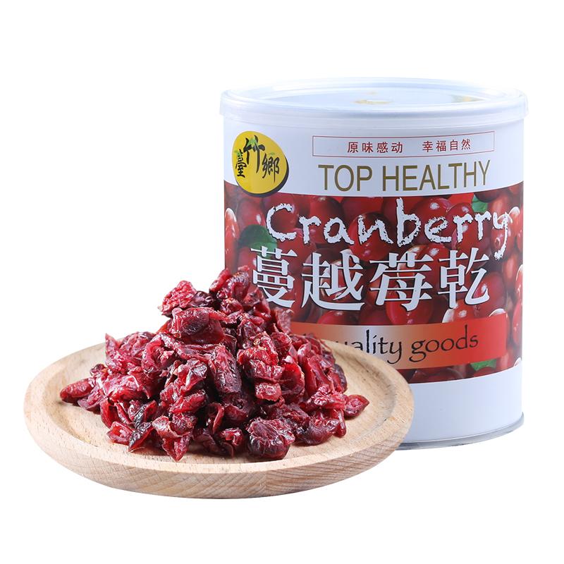 台湾进口台竹乡蔓越莓干罐装小红果水果干烘焙曲奇原料300g
