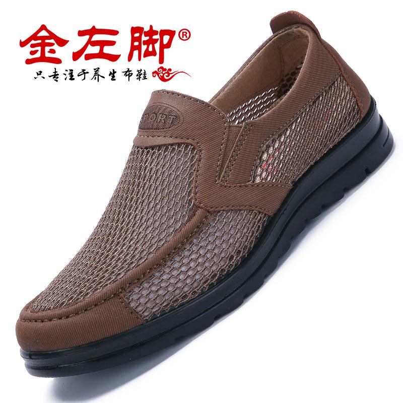 北京布鞋平跟网鞋