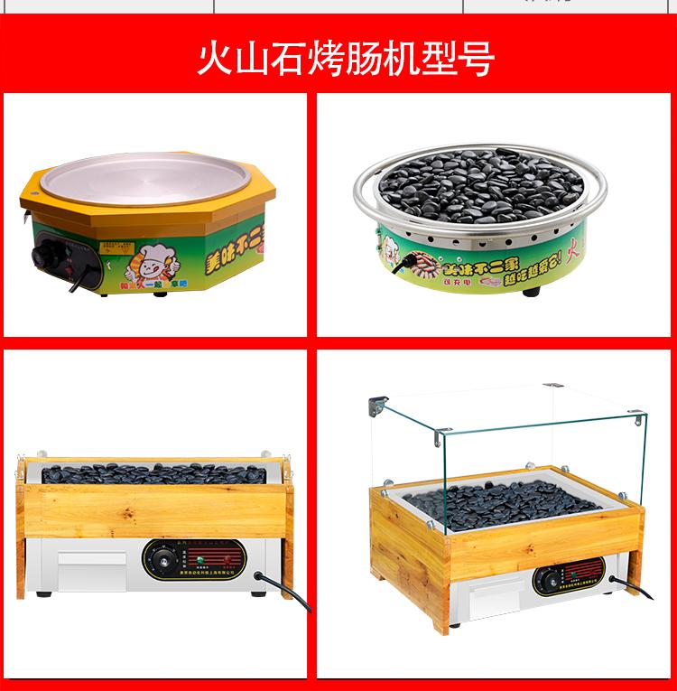 电热烤肠机火山石烤肠机商用热狗机石头烤炉台湾香肠机石子烤炉机