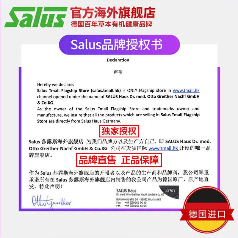 salus德国铁元运动补铁补镁左旋肉碱维持营养健身塑型250ml*2