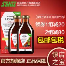 铁元salus德国红版Floradix女人孕期补铁气血抗疲劳500ml*2瓶