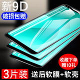 OPPO A83 tempered film A5 / A7 / A7X OPPOA79 / A73 / OPPOA83 mobile phone lamad OPPOA3 / A1 full-screen OPPOA77 anti-Blu-ray t glass film OPPOA1 membX