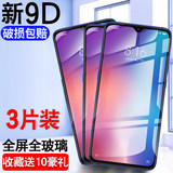 Xiaomi 9/9SE tempered film 8se youth version cc9/9e Xiaomi 8/6x mobile phone film 6 full screen play anti-Blu-ray