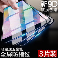 Double handsome Huawei P20PRO tempered film P20/P10 full screen P10PLUS anti-blue P9/P9PLUS mobile phone protection film