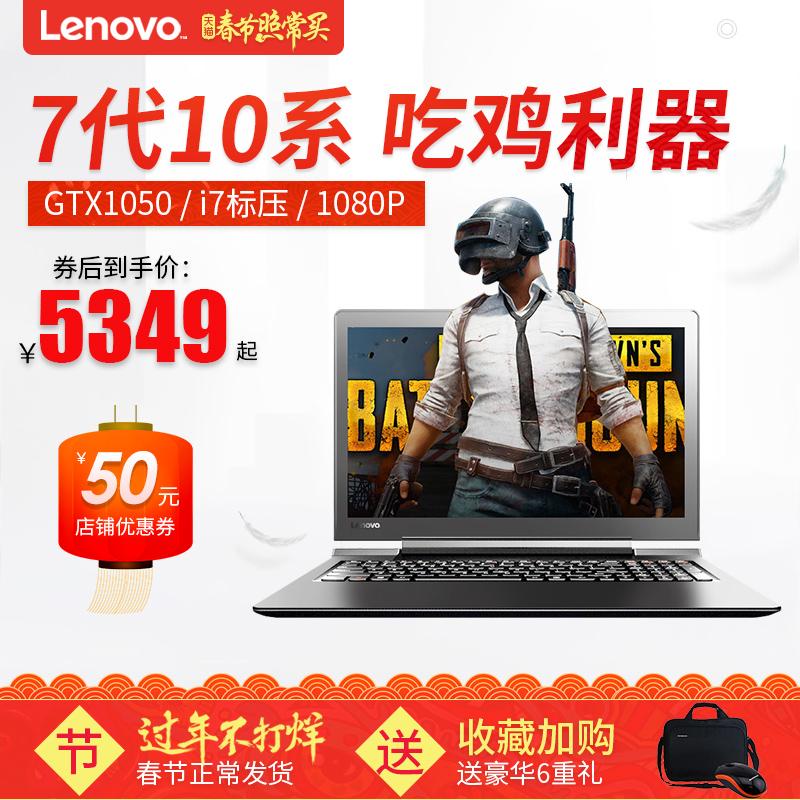 Lenovo/联想 小新 锐7000i7轻薄学生本游戏笔记本电脑小新锐7000