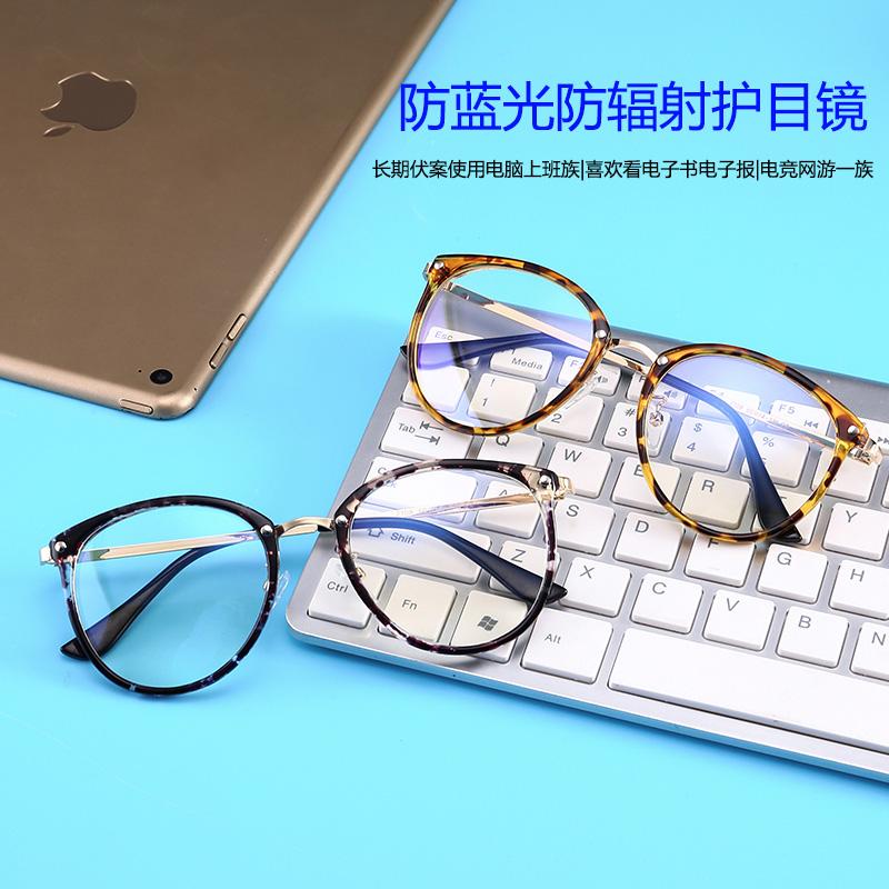 东方宽步7108防蓝光眼镜
