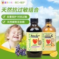 美国童年时光CHILDLIFE葡萄大侠敏护甜橙王子维C组合过敏咳嗽鼻炎