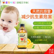 美国童年时光CHILDLIFE维生素C甜橙王子婴儿童维C宝宝VC三驾马车