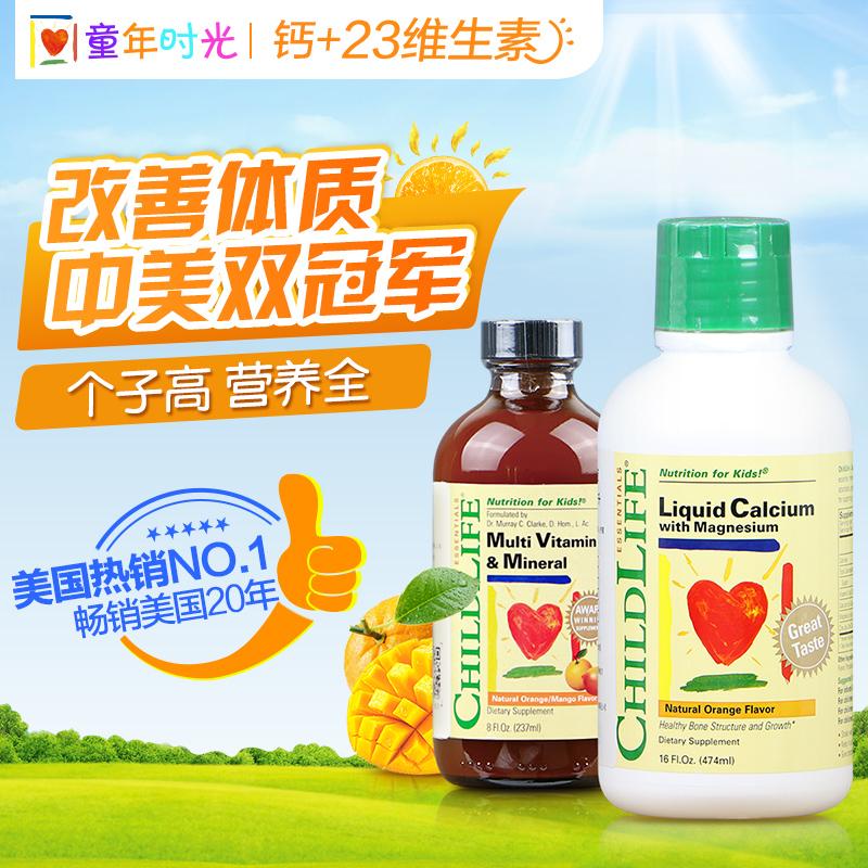 童年时光钙镁锌液体乳钙婴儿 23种维生素儿童补钙补锌 增强抵抗力