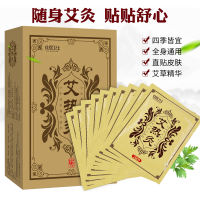 Ai hot moxibustion paste Shunzhi genuine official website Tang worm fever warm baby warm palace palace cold cervical hot compress moxibustion stickers