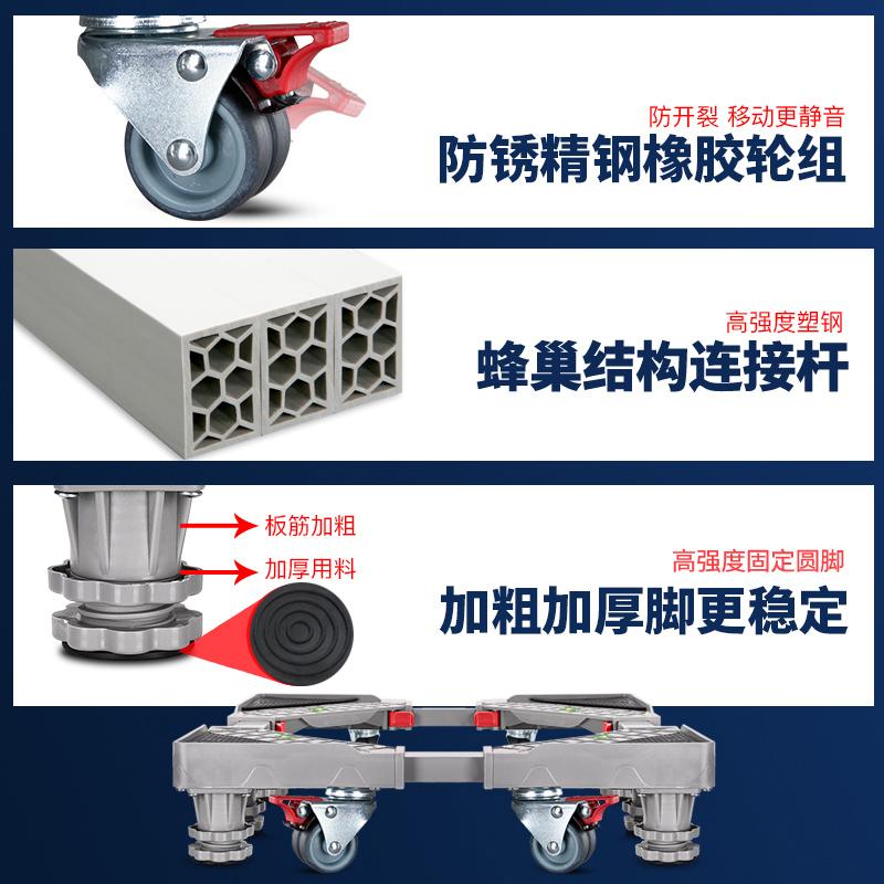 洗衣机底座托架置物架通用垫高滚筒移动万向轮冰箱支架加高脚架子