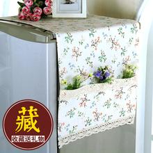 双开门冰箱防尘罩盖巾田园床头柜单开门冰箱盖布防尘布冰箱罩
