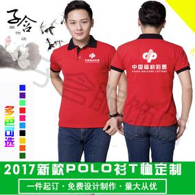 定制做中国体育彩票福利彩票工作服装短袖t恤刮刮乐大乐透广告衫