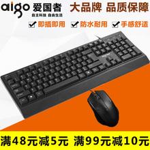 有线键盘鼠标USB接口台式笔记本办公家用 爱国者9508电脑键鼠套装