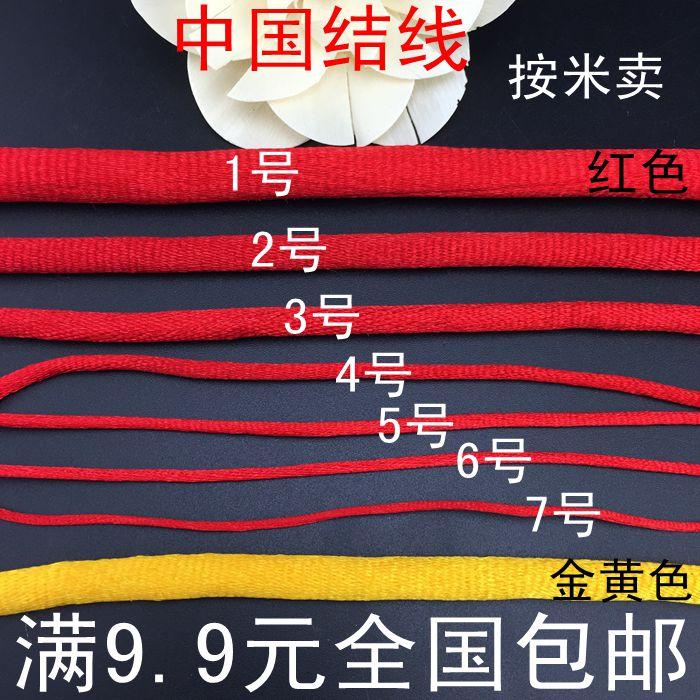 手绳编织线 红绳子中国结线材1号2号3号4号5号6号7号红线绳批发