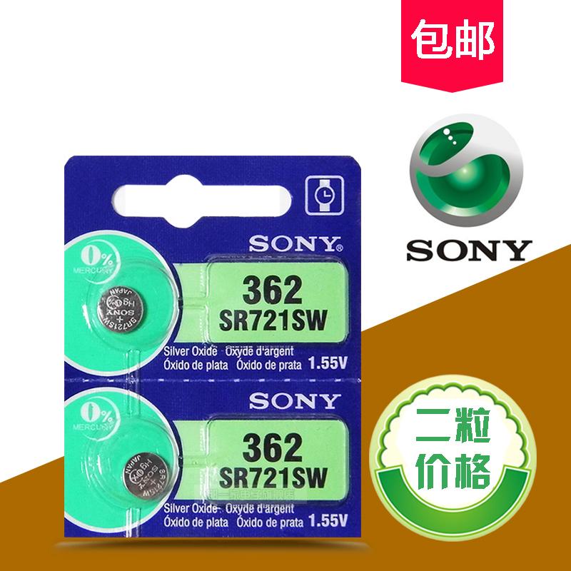 2粒包邮 正品Sony索尼SR721SW 362电池 电子手表纽扣电池1.55V